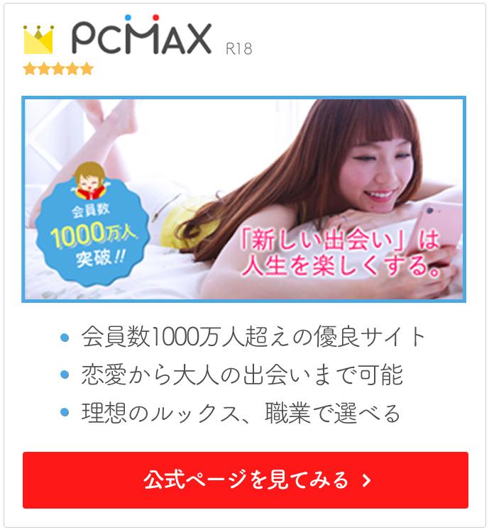pcmaxでセックス